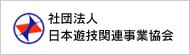 社団法人日本遊戯関連事業協会