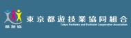 東京都遊戯業協同組合