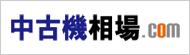 中古機相場.com
